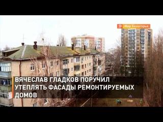 Вячеслав Гладков поручил утеплять фасады ремонтируемых домов