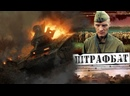 ШТРАФБАТ 1,2,3,4,5,6,7,8,9,10,11 серия 2004 Военный / Драма