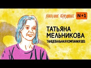 Здесь и сейчас — Таня Мельникова / Удаленное образование
