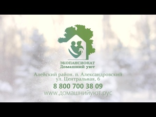 Пансионат - реклама на ТВ (Россия1, Первый канал, НТВ)