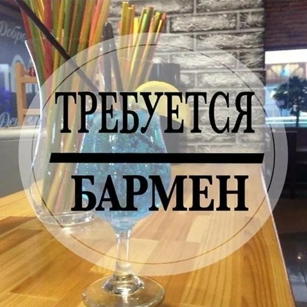 В Кафе требуется Бармен  Советская 29,тел+7
