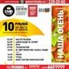 3-14.09 - Серия концертов «Наша Осень» (10 руб.)
