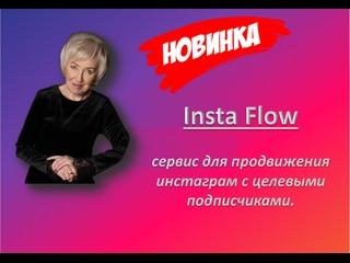 Insta Flow сервис для продвижения инстаграм с целевыми подписчиками. Отличный за