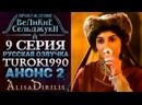 Пробуждение Великие Сельджуки 9 серия русская озвучка смотреть онлайн