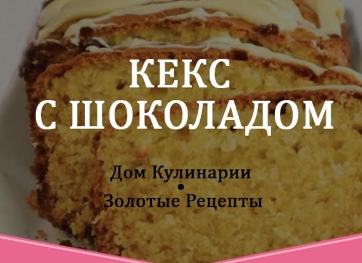 Кекс на кефире с шоколадом