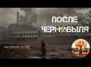 Поcле Чеpнобыля 2021 720HD