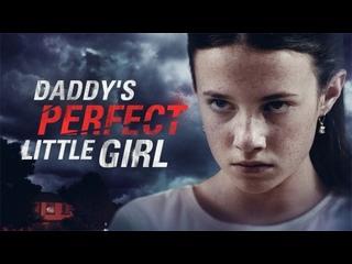 ПАПИНА ИДЕАЛЬНАЯ МАЛЫШКА (2021) DADDY'S PERFECT LITTLE GIRL