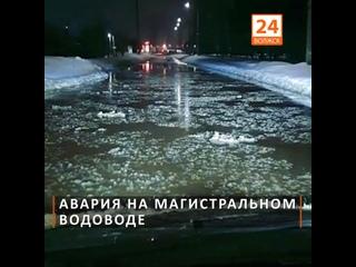 Авария на магистральном водоводе (видео)