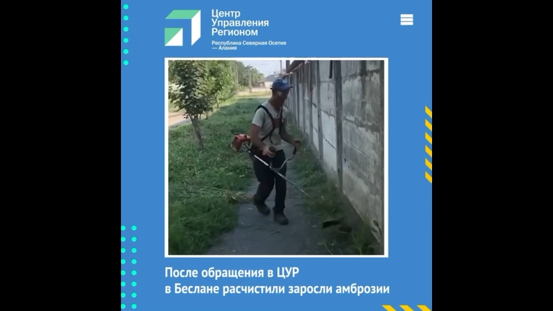 Видео от ЦУР Северная Осетия Алания