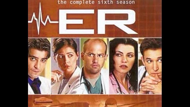 Скорая помощь ER Дела семейные 10 серия 6 сезон 1999г 16 драма мелодрама