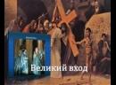 Великий вход литургии Иоанна Златоустаго
