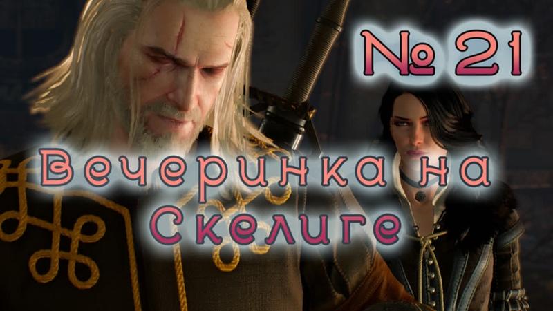 ➤ Ведьмак 3 Дикая Охота The Witcher Wild Hunt 2015 ➤ Стрим 21