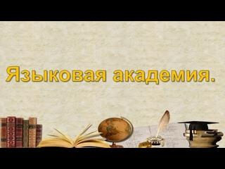 Интерактивно-познавательная экскурсия «Языковая академия»