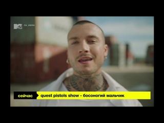 Quest Pistols Show - Босоногий мальчик (MTV Россия SD) Ru_Zone