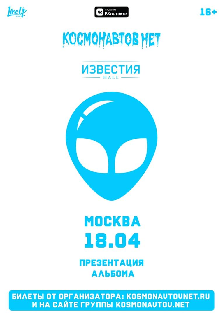 Афиша Москва КОСМОНАВТОВ НЕТ / 18.04.21, МСК ИЗВЕСТИЯ HALL