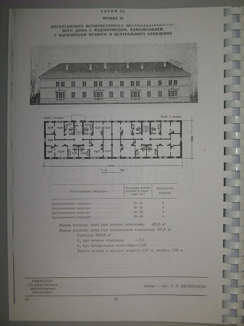 Типовая советская жилая архитектура 50-х годов в Белоомуте., изображение №28