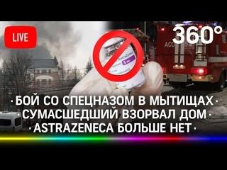 Бой со спецназом в Мытищах / Сумасшедший взорвал дом/ Самые крупные взятки / AstraZeneca больше нет