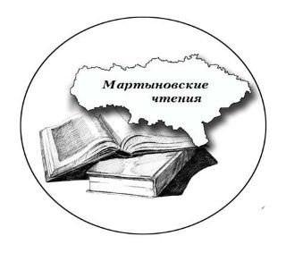Завтра в Петровске стартует второй этап ежегодных Мартыновских чтений