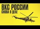 Сирия. ВКС России уничтожают верхушку боевиков. Последние новости сегодня