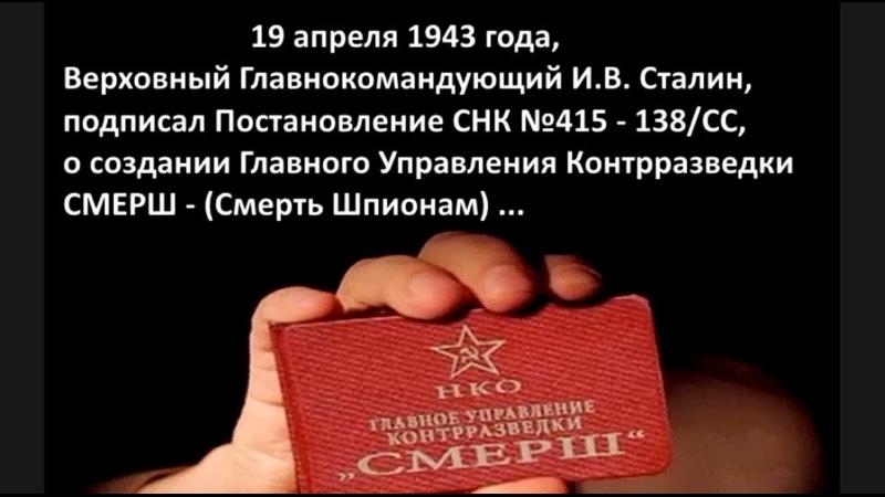 Памяти Великой Победы СМЕРШ Смерть шпионам