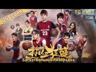 [TG KAST] 26_36 Баскетбольная лихорадка Basketball Fever рус
