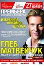 Персональный фотоальбом Глеба Матвейчука