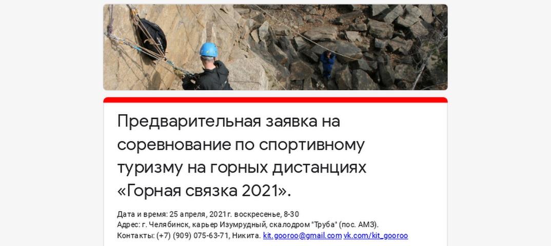 """25 апреля 2021года в воскресенье. Провожу соревнования по горному туризму. """"Горные связки 2021""""."""