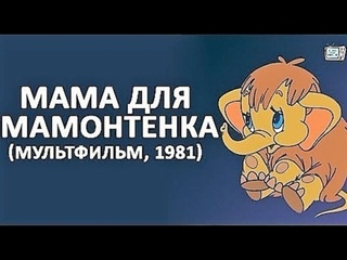 Мама для мамонтёнка 🌼 Советский мультфильм '1981 HD от .