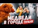 VJOBivay КТО БОИТСЯ МИШКУ ПРАНК / Реакция на ЖИВОГО МЕДВЕДЯ / Вджобыватели