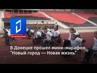 """В Донецке прошел мини-марафон """"Новый город — Новая жизнь"""""""