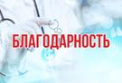 Благодарность врачам