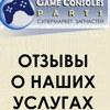 """Вопросы и отзывы о ремонте """"Game Consoles Parts"""""""