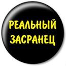 Фотоальбом Пети Засранцева