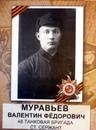 Фотоальбом Бориса Муравьева