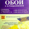 Стройцентр Свердловский