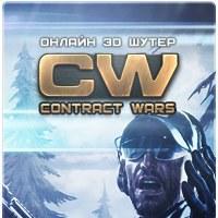 ContractWars