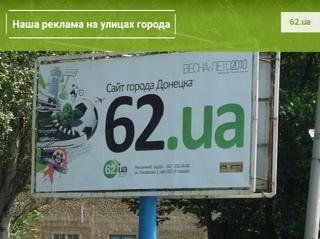 Наша реклама на улицах города