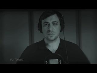 Оттепель Евгений Цыганов читает стихотворение Геннадия Шпаликова