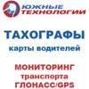 Тахографы, карты водителя Краснодар Новороссийск