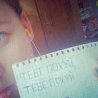 Фотография анкеты Алёны Демидовой ВКонтакте