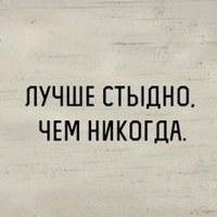 СанекИванов