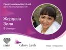 Зиля Жердева, Златоуст, Россия
