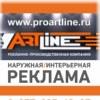 """Рекламно-производственная компания """"АРТЛАЙН"""""""
