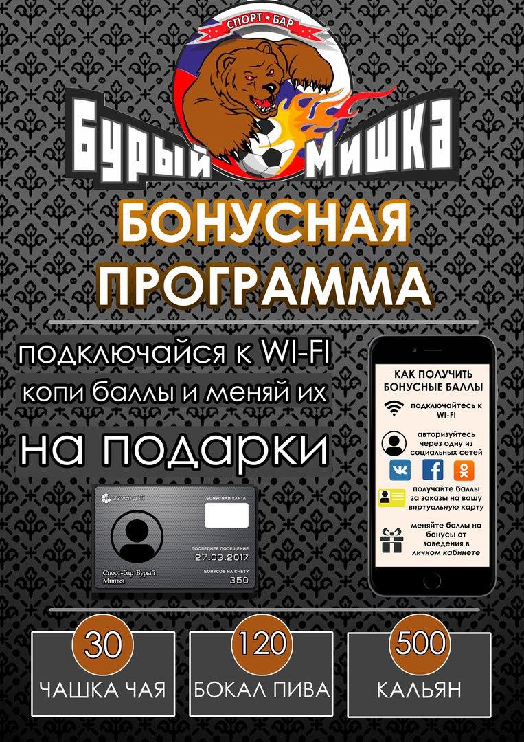 Спорт-бар «Бурый мишка» - Вконтакте