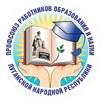 Профсоюз работников образования и науки ЛНР