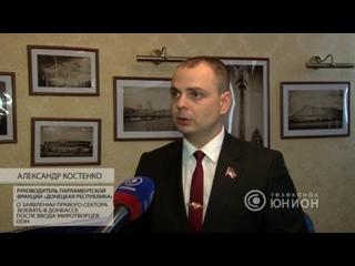 Александр Костенко о провокациях Правого сектора. , От первого лица