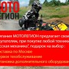 MotoLegionservis_RM