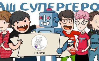 Наши супергерои