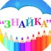 Знайка -детский сад и детский центр в Щелково