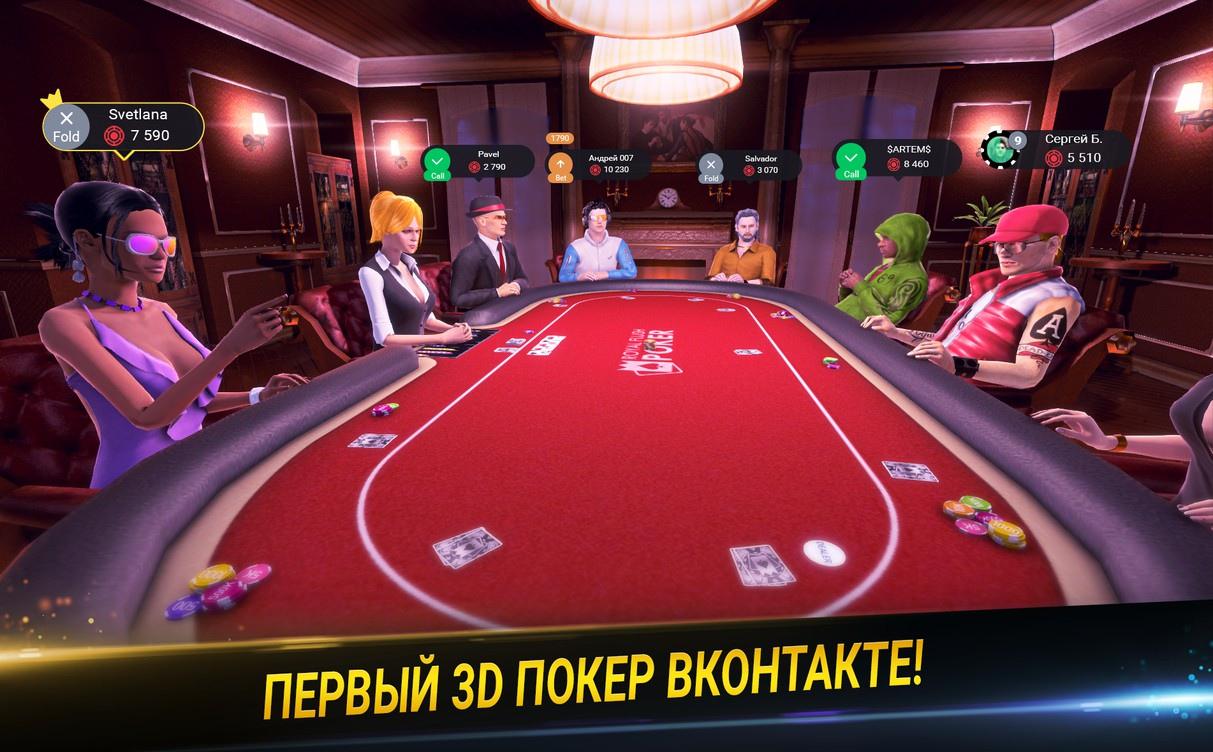 Покер не онлайн в 3д системы выигрыша в игровые автоматы